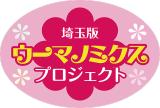 埼玉版ウーマノミクスプロジェクト
