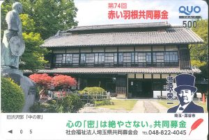 「クオカード」の画像。深谷市にある渋沢栄一の生家「中の家(なかんち)」の写真が載っている。