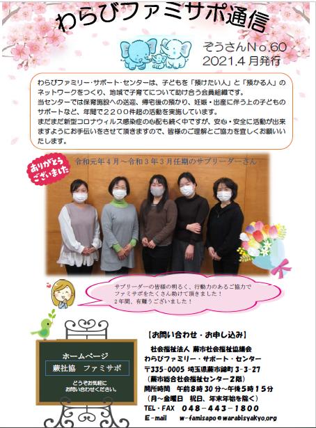 わらびファミサポ通信 4月号